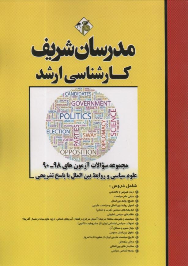 www.payane.ir - مجموعه سوالات آزمونهاي 91 - 81 علوم سياسي و روابط بينالملل با پاسخ تشريحي