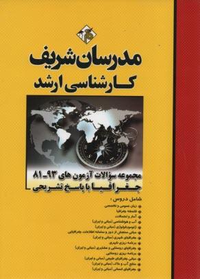www.payane.ir - سوالات كنكورهاي 90 - 81: مجموعه جغرافيا با پاسخ تشريحي