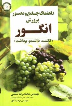 www.payane.ir - راهنماي جامع و مصور پرورش انگور (كاشت، داشت و برداشت)