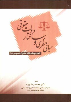 www.payane.ir - مباني نظري و ساختار دولت حقوقي