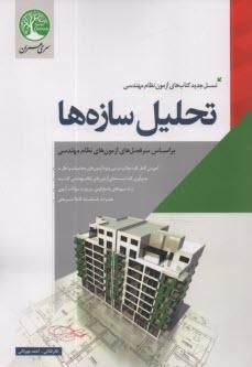 www.payane.ir - تحليل سازهها