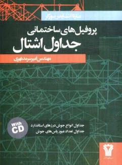 www.payane.ir - جداول پروفيلهاي ساختماني اشتال