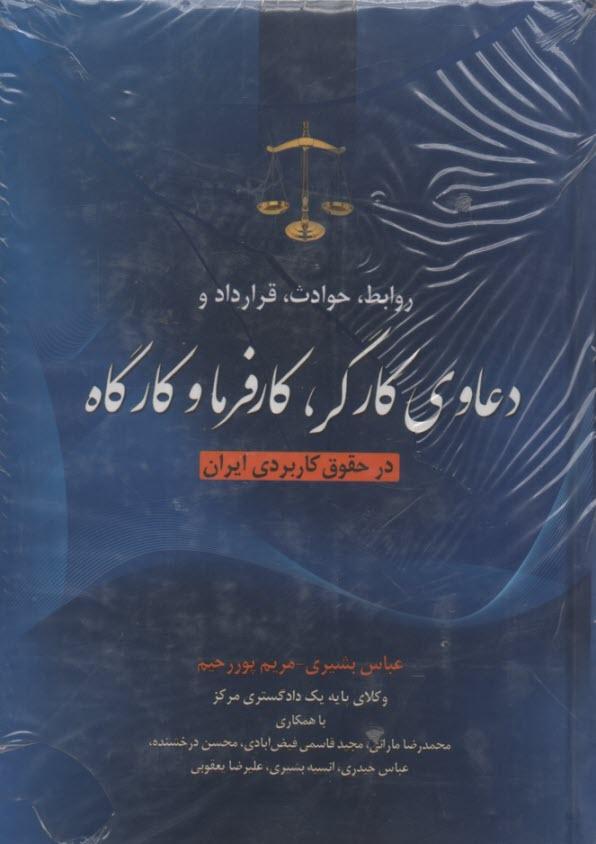 www.payane.ir - روابط، حوادث، قرارداد و دعاوي كارگر، كارفرما و كارگاه در حقوق كاربردي ايران
