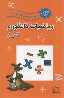 www.payane.ir - مسابقهي رياضي كانگورو 2010 - 2002 (دوره راهنمايي)