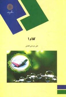 www.payane.ir - كلام (1) (رشته الهيات)