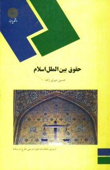 www.payane.ir - حقوق بينالملل اسلام (رشته  الهيات و معارف اسلامي)