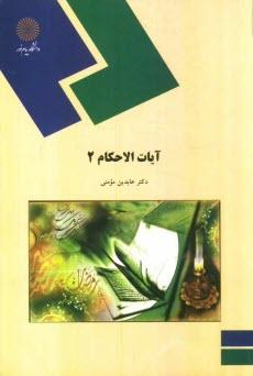 www.payane.ir - آيات الاحكام (2)