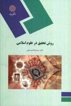 www.payane.ir - روش تحقيق در علوم اسلامي (كليه گرايشهاي رشته الهيات)