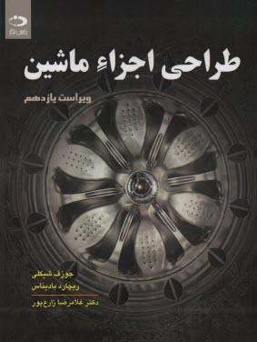 www.payane.ir - طراحي اجزاء ماشين