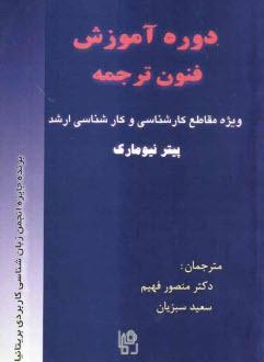 www.payane.ir - دوره آموزش فنون ترجمه: ويژه مقاطع كارشناسي و كارشناسي ارشد