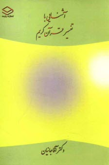 www.payane.ir - آشنايي با تفسير قرآن كريم