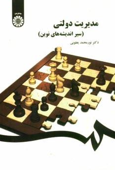 www.payane.ir - مديريت دولتي (سير انديشههاي نوين)