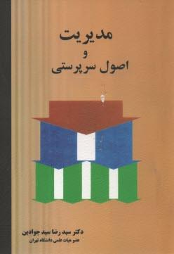www.payane.ir - مديريت و اصول سرپرستي