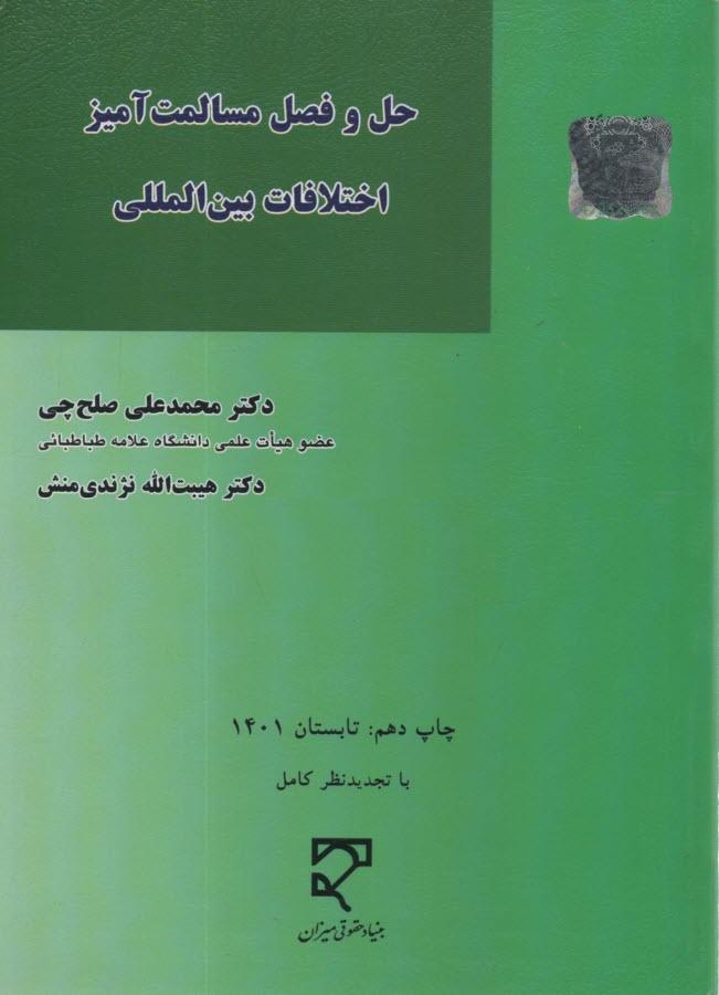 www.payane.ir - حل و فصل مسالمتآميز اختلافات بينالمللي