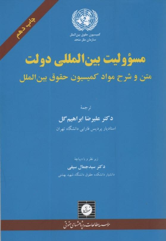 www.payane.ir - مسووليت بينالمللي دولت: متن و شرح مواد كميسيون حقوق بينالمللي