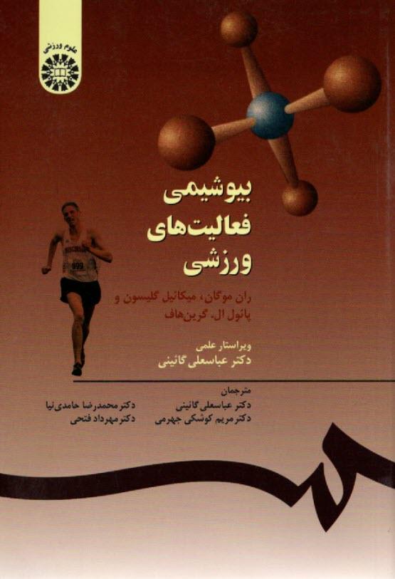www.payane.ir - بيوشيمي فعاليتهاي ورزشي