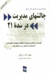 www.payane.ir - چالشهاي مديريت در سده بيست و يكم