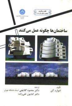 www.payane.ir - ساختمانها چگونه عمل ميكنند
