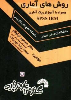 www.payane.ir - روشهاي آماري همراه با آموزش پك آماري SPSS IBM