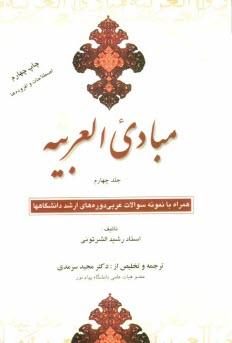 www.payane.ir - مبادي العربيه همراه با نمونه سوالات عربي دورههاي ارشد دانشگاهها