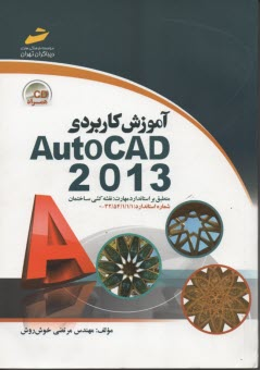 www.payane.ir - آموزش كاربردي AutoCAD 2011