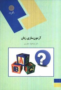 www.payane.ir - A course in language testing