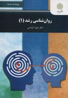 www.payane.ir - روانشناسي رشد (1): رشته روانشناسي