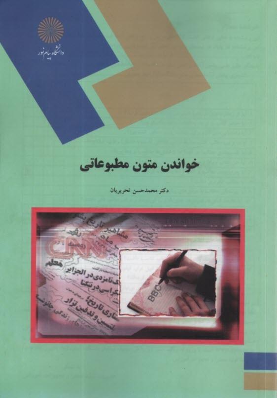 www.payane.ir - خواندن متون مطبوعاتي (رشته مترجمي زبان انگليسي)