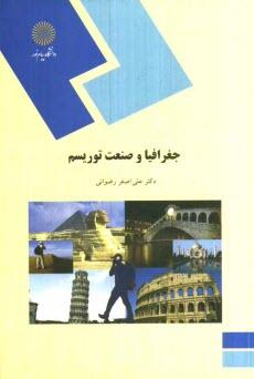 www.payane.ir - جغرافيا و صنعت توريسم (رشته جغرافيا)