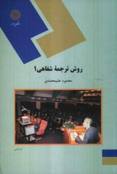 www.payane.ir - روش ترجمه شفاهي 1 (رشته مترجمي زبان انگليسي)