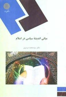 www.payane.ir - مباني انديشه سياسي در اسلام (رشته علوم سياسي)