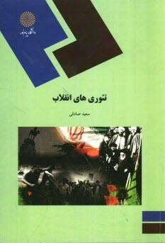 www.payane.ir - تئوريهاي انقلاب (رشته علوم سياسي)