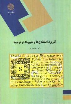 www.payane.ir - كاربرد اصطلاحها و تعبيرها در ترجمه (رشته زبان انگليسي)