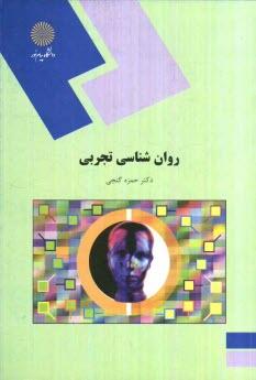 www.payane.ir - روانشناسي تجربي (رشته روانشناسي)