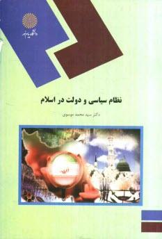 www.payane.ir - نظام سياسي و دولت در اسلام (رشته علوم سياسي)