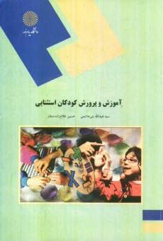 www.payane.ir - آموزش و پرورش كودكان استثنايي (رشته علوم تربيتي)