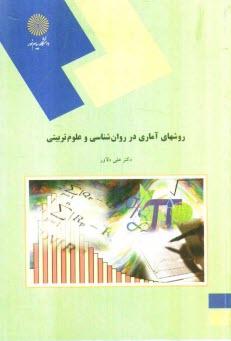 www.payane.ir - روشهاي آماري در روانشناسي و علوم تربيتي (رشته علوم تربيتي)