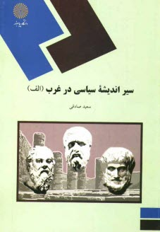 www.payane.ir - سير انديشه سياسي در غرب (رشته علوم سياسي)
