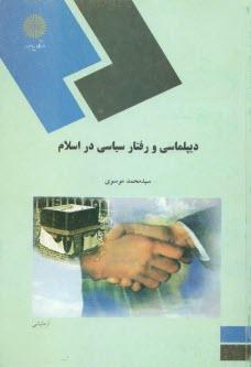 www.payane.ir - ديپلماسي و رفتار سياسي در اسلام (رشته علوم سياسي)