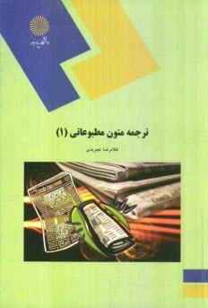 www.payane.ir - ترجمه متون مطبوعاتي (1) (رشته مترجمي زبان انگليسي)