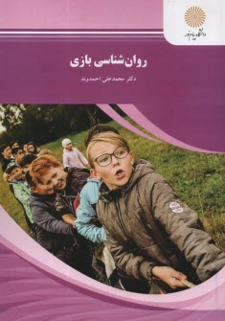 www.payane.ir - روانشناسي بازي (رشته علوم تربيتي)