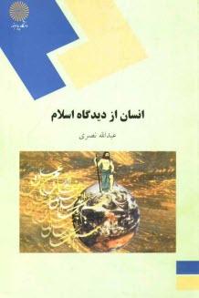 www.payane.ir - انسان از ديدگاه اسلام (رشته علوم تربيتي)