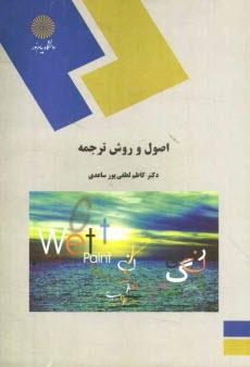 www.payane.ir - اصول و روش ترجمه (رشته مترجمي زبان انگليسي)