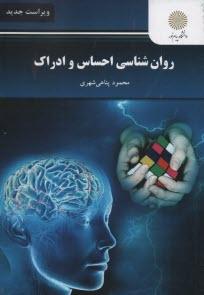 www.payane.ir - روانشناسي احساس و ادراك (رشته روانشناسي)