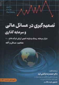 www.payane.ir - تصميمگيري در مسائل مالي: مفاهيم، مسائل و افته (مديريت مالي 2)