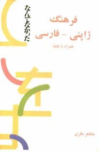 www.payane.ir - فرهنگ ژاپني - فارسي همراه با تلفظ