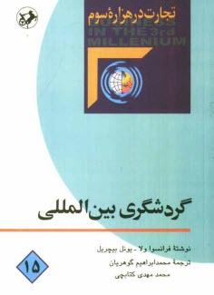 www.payane.ir - گردشگري بينالمللي