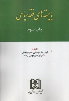 www.payane.ir - حقوق انتخابات دموكراتيك (اصول، مباني و الگوي مطلوب نظام انتخابات پارلمان)