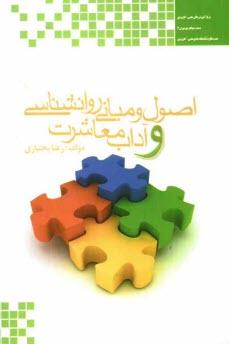 www.payane.ir - اصول و مباني روانشناسي و آداب معاشرت