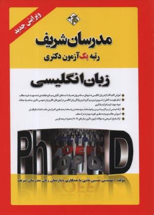 www.payane.ir - زبان انگليسي